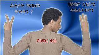 New Eritrean funny YKAWAR TV - Wedi haile