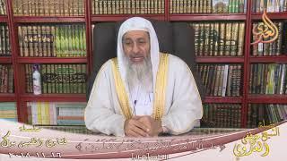 فتاوى الفيس بوك ( 149 ) للشيخ مصطفى العدوي 16 11 2018
