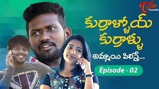 Kurralloy Kurrallu | Telugu Comedy Web Series | Ammayi Pilisthe | Episode 2 | by LeninBabuIndian