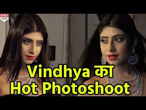 Xxx Mp4 Vindhya Tiwari ने कराया ऐसा Photoshoot की देखते रह जाएंगे आप 3gp Sex