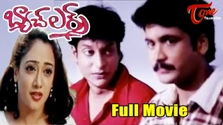 Bachelors Telugu Full Movie | Shivaji, Manya | #TeluguMovies