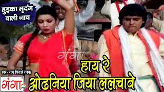 Bhojpuri Hit Songs | हाय रे ओढनिया जिया ललचावे | Dhobiya Geet |