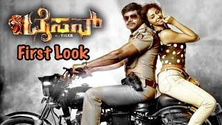 Tyson Movie First Look | Latest Kannada Movie | Vinod Prabhakar,  Gayathri Iyer / Urmila Gayathri