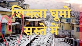 Shimla City Tour Drive India - Kufri, Mall Road, Jakhu *HD*