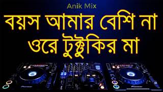 Boyos Amar Beshi Na Ore Tuktukir Ma Remax Dj Dance Mix