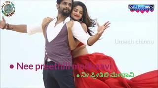 ನೀ ಮುದ್ದಾದ ಮಾಯಾವಿ Kannada melody lyrics song ratavara movie (22 lyrics video)
