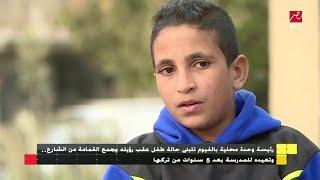 """قصة مؤثرة لطفل جامع قمامة يعود إلى المدرسة بعد 5 سنوات بسبب رئيسة وحدة في """"الفيوم"""".. شاهد قصته"""