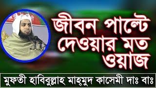 Bangla Waz 2018 Allama Mufti Habibullah Mahmud Kasemi