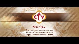 بث مباشر من قناة سي تي في الفضائية