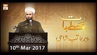 Khutbat Pir Saqib Shami - Topic - Mawalid Training - ARY Qtv