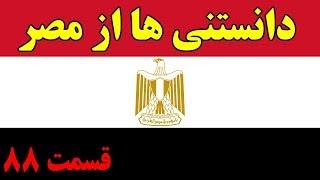 آیا میدانستید؟ دانستنی ها از مصر - قسمت ۸۸