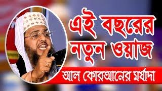 কোরআনের মর্যাদা নতুন ওয়াজ New Bangla Waz Mahfil Maulana Shahjahan Sayedee New Mahfil