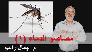 البعوض- مصاصو الدماء / م. جمال راتب