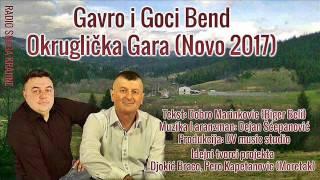 GAVRO I GOCI BEND  OKRUGLICKA GARA NOVO 2017