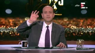 كل يوم - عمرو أديب: مفيش عملة زادت فى الـ 3 سنين اللى فاتوا قدام الدولار
