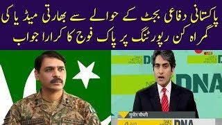 Pak Army Ka Army Budget Par Indian Media Ko Jawab | Pakistan News Updates