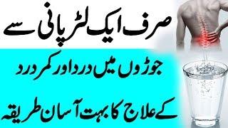 Sirf Ail Liter Pani se Joron k Dard Or Kamar Dard ka Asan ilaj ( Urdu Mag )