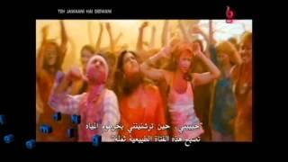 Song 25 - Balam Pichkari (مترجمة كاملة) - Yeh Jawaani Hai Deewani