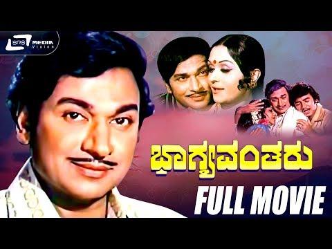 Bhagyavantharu-ಭಾಗ್ಯವಂತರು | Kannada Full HD Movie | Dr.Rajkumar | B.Saroja Devi | Family Drama Movie