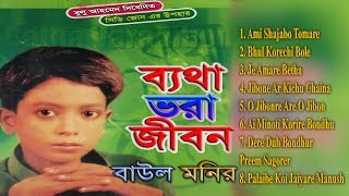 ব্যথা ভরা জীবন || Betha Bhora Jibon || Songs  || Baul Monir || Music