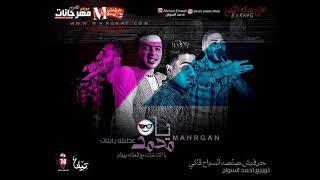 مهرجان يا محمد |  غناء |  عمرو حرفوش |  صلصه العجيب |  قاتي الفنان  | توزيع احمد السواح 2018