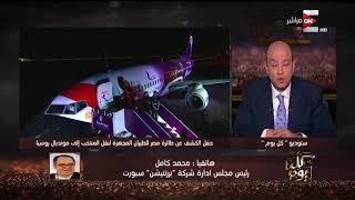 كل يوم - محمد كامل: هناك 8 طائرات بصور نجوم المنتخب ستجوب مطارات العالم