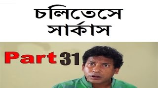 Comedy Bangla Natok 2015    Cholitese Circus  part 31   YouTube