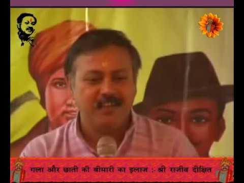 Gala Aur Chati ki Bimari Ka ilaj Rajiv Dixit
