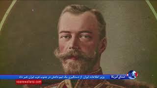 پیروان کلیسای ارتدکس روسیه در سالگرد اعدام نیکلای دوم یاد خانواده رومانف را گرامی داشتند