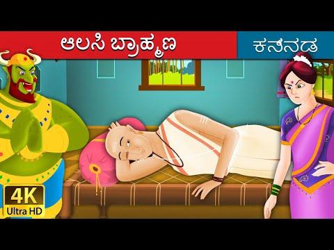 Xxx Mp4 ಆಲಸಿ ಬ್ರಾಹ್ಮಣ Lazy Brahmin In Kannada Kannada Stories Kannada Fairy Tales 3gp Sex