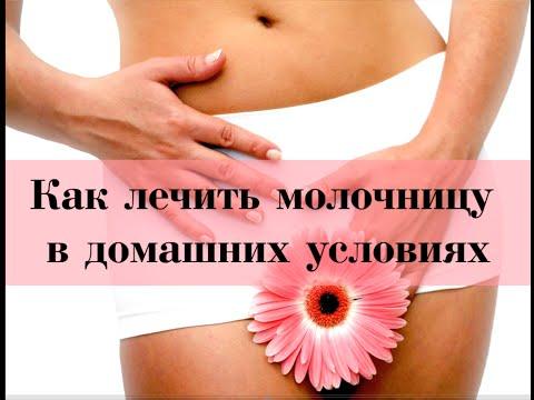Как лечить кандидоз у мужчин в домашних