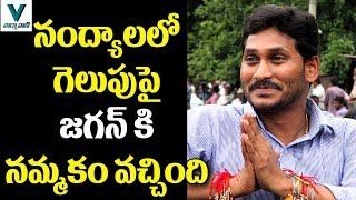 YS Jagan Confident on Nandyal By Election Win - Vaartha Vaani
