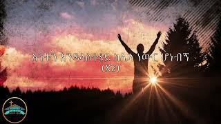 Awaki Neh Nazreth Amanuel Lyrics አዋቂ ነህ ናዝሬት አማኑኤል ሽብሸባ መዘምራን(የመዝሙር ግጥም)