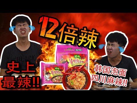Xxx Mp4 【开箱 试吃】韩国新口味辣面 12 倍超辣面 超辣鸡肉味麻辣香锅拌面 3gp Sex
