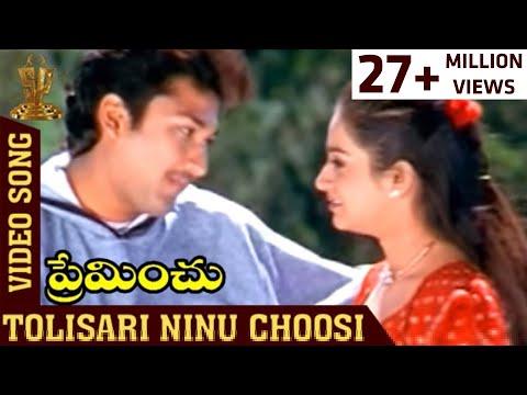 Xxx Mp4 Tolisari Ninu Choosi Preminchina Video Song Preminchu Movie Songs Laya Suresh Productions 3gp Sex