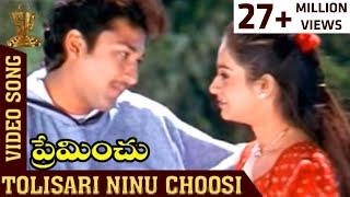 Tolisari Ninu  Choosi Preminchina|| Songs | Preminchu | Sai Kiran | Laya