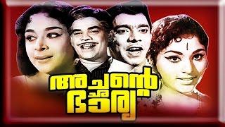Achante Bharya | Full Malayalam movie | Black and white malayalm movies | cochin movies Malayalm