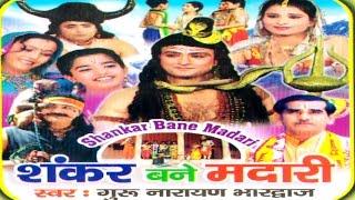 Shanker Bane Madari    शंकर बने मदारी   kissa