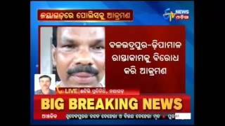 Nayagarh cops attacked by villagers - Etv News Odia