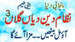 nizaam deen diyyan gallan 3 mirza sultan baig asghar malik naal on radio pakistan by BEENI NAEEM