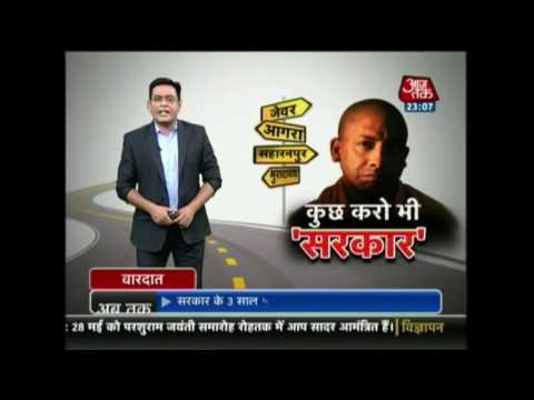 Vardaat: Four Women Gangraped Near Jewar-Bulandshahr Highway