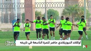 كاس العالم للأندية : أبو ظبي تستضيف أبطال قارات العالم