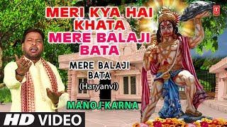 Meri Kya Hai Khata I MANOJ KARNA I Mehandipur Balaji Bhajan I Full HD Video Song I Mere Balaji Bata