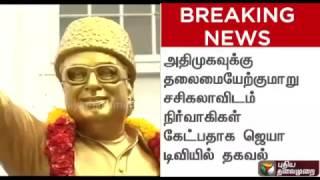 ADMK party functionaries ask Sasikala to take the party leadership - reports Jaya TV