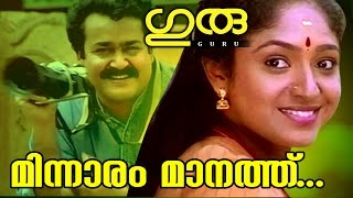 Minnaram Manathu... | Superhit Malayalam Movie | Guru | Movie Song