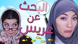 مسلسل هيلا و عصام  9 - البحث عن عريس | Hayla & Issam Ep 9 - Searching For a Husband