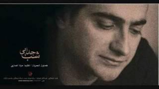 Shabe Jodaee, Homayoun Shajarian تصنیف شب جدایی، همایون شجریان