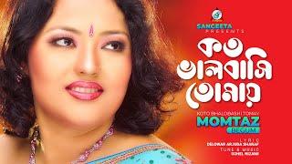 Koto Bhalobashi Tomai - Momtaz Songs - Bangla New Song 2016