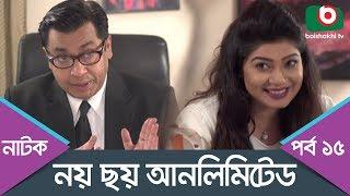 Bangla Comedy Natok | Noy Choy Unlimited | Ep - 15 | Shohiduzzaman Selim, Faruk, AKM Hasan, Badhon
