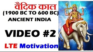 Vedic Period History in Hindi | Ancient India | प्राचीन भारत  वैदिक काल  हिन्दी में #2